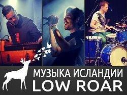 LOW ROAR - звезды мирового уровня впервые в России