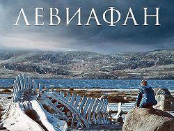 Всеволод Чаплин:  Левиафан  снят в угоду Западу