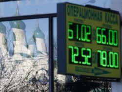 Новость на Newsland: Рубль ответил падением на расширение боевых действий на Украине