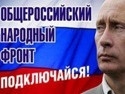 """""""Справедливая Россия"""" задумалась о вступлении в ОНФ"""
