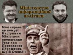 Медведчук: украинская пропаганда не уступает геббельсовской