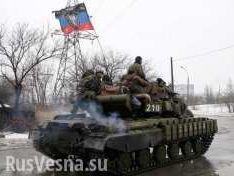 ДНР: армии Новороссии пошли в наступление по всему фронту