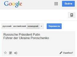 Вы согласны с переводом Google, что Порошенко – фюрер?