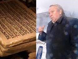 В ИНИОН сожгли Велесову книгу