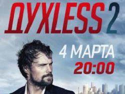 """4 марта состоится специальный показ фильма """"ДухLess 2"""""""