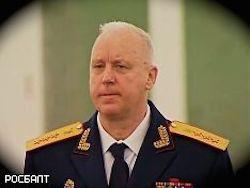 Бастрыкин: за минувший год в РФ удалось раскрыть 90% преступлений