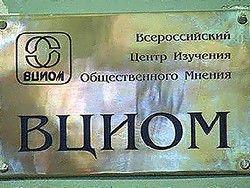 Новость на Newsland: ВЦИОМ: 52% россиян оказались довольны жизнью