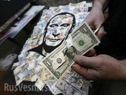 Новость на Newsland: Совбез задумался над отказом от долларов в России