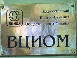 Новость на Newsland: ВЦИОМ: уровень оптимизма россиян с начала года вырос