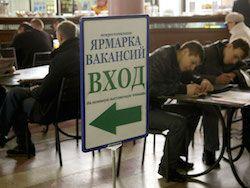Новость на Newsland: ВЦИОМ: в окружении россиян стало больше безработных