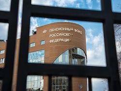 Новость на Newsland: Дефицит Пенсионного фонда составил 30 миллиардов рублей