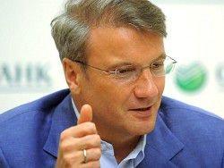 Новость на Newsland: Греф указал на опасность серьезных реформ в России