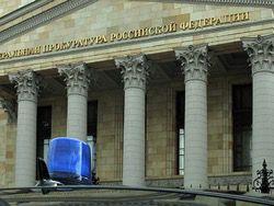 Генпрокуратура оценит законность выхода Прибалтики из СССР