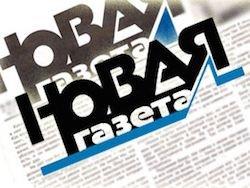 """Роскомнадзор вынес второе предупреждение """"Новой газете"""""""