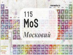 Новый элемент таблицы Менделеева будет назван в честь Москвы