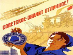 Воспоминания о Совке. Советское   значит отличное!