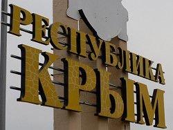 """Бизнесмены стали использовать слово """"Крым"""" в названии компаний"""