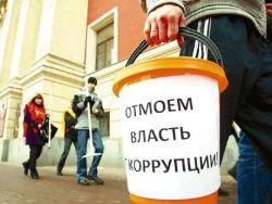 Россия несоблюдает конвенцию по борьбе с коррупцией