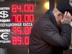 Официальный курс евро вырос на два рубля