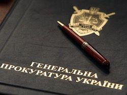 ГПУ отчиталась о предотвращении теракта в Киеве