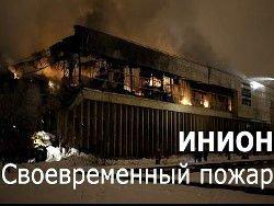 Сергей Желенков: что ещё сгорело в библиотеке ИНИОН