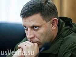 Новость на Newsland: Александр Захарченко вызвал Турчинова на поединок