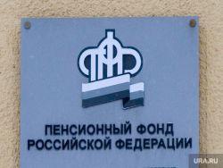 Пенсионный фонд России первый в мире по количеству сотрудников