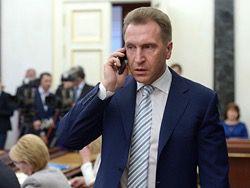 Шувалов опроверг слова Обамы о разорванной в клочья экономике РФ
