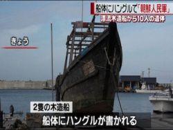 К берегам Японии прибивает лодки с телами из КНДР