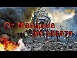 Новость на Newsland: От Майдана до заката...