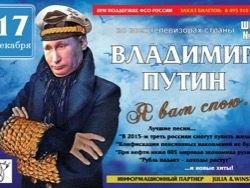Концерт Путина