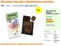 На Алтае начали выпуск шоколада с коноплей