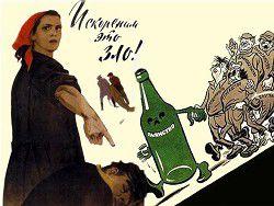 Борьба с пьянством снова проиграна
