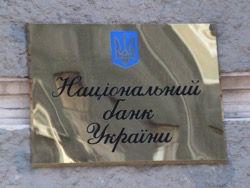 Международные резервы Нацбанка Украины увеличились на 77%