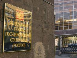 Росстат отчитался по демографической ситуации в РФ