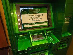 """В Москве взорван банкомат """"Сбербанка"""""""