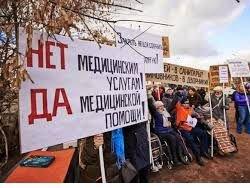 Здравоохранение РФ 2015: еще на шаг ближе к катастрофе