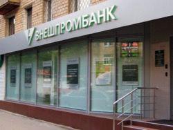 СМИ рассказали о деньгах РПЦ во Внешпромбанке