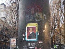 В Киеве коммунисты обклеили Крещатик агитками с Лениным