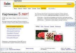 Яндекс : Пресс-портреты получили иллюстрации