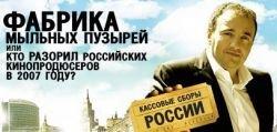 Фабрика мыльных пузырей или Кто разорил российских продюсеров в 2007 году?