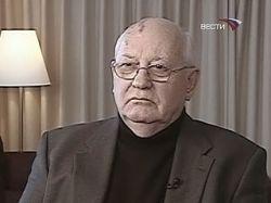 Михаил Горбачев обвинил ЕС и НАТО в произволе в отношении Косова