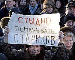 Российских пенсионеров загнали в финансовую резервацию