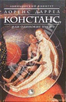 Хит-парад новинок зарубежной литературы, изданных в 2007 году по-русски