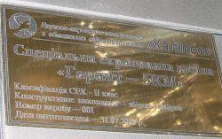 Тайны спецбункера Виктора Януковича (фото)