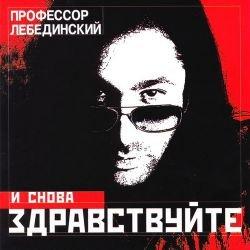 Профессор Лебединский – «И снова здравствуйте»