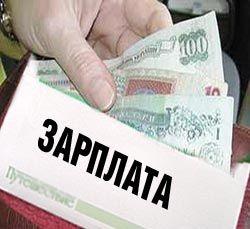 Россия: черные зарплаты вместо налоговой амнистии