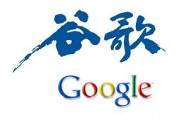 GuGe проиграл дело Google