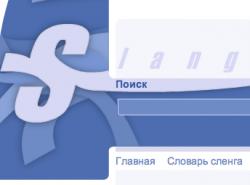 В Рунете появился словарь сленга