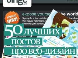50 самых популярных постов про веб-дизайн в 2007 году